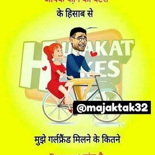 100 Funny Jokes Hindi Very Funny Jokes Unlimited Funny Hindi