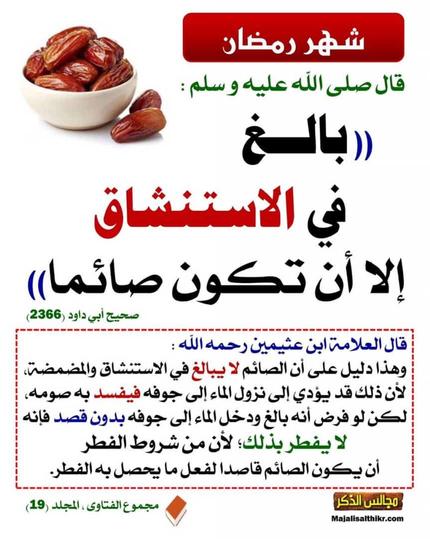 شهر رمضان Ramadan Ahadith Positive Notes
