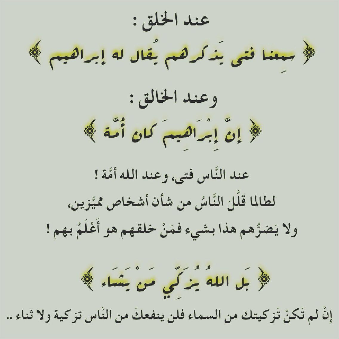 Pin By أبو عبدالله On كلمات ثناء وتسبيح وتمجيد لله Calligraphy Arabic Calligraphy Arabic