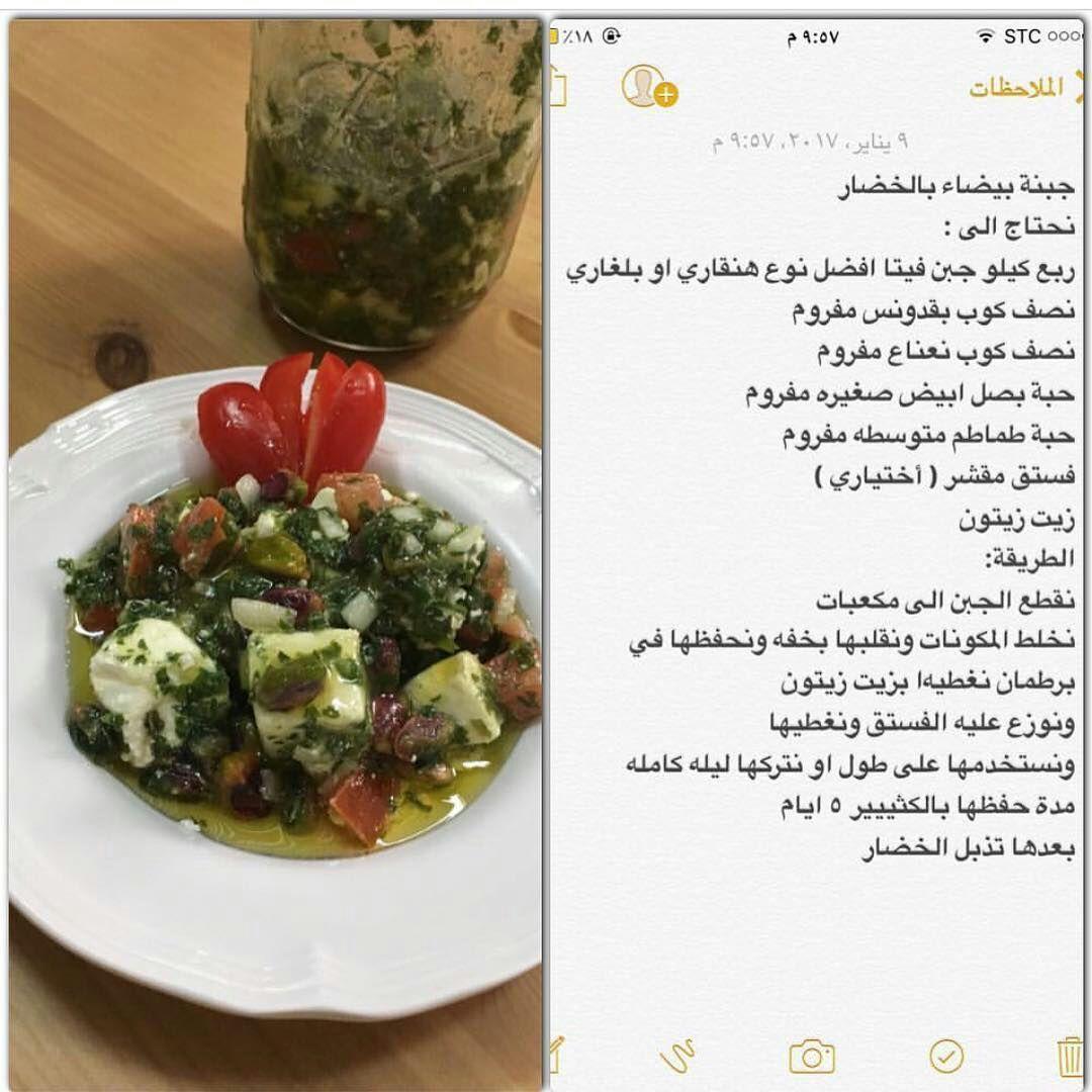 جبنة نابلسية Arabic Food Recipes Food