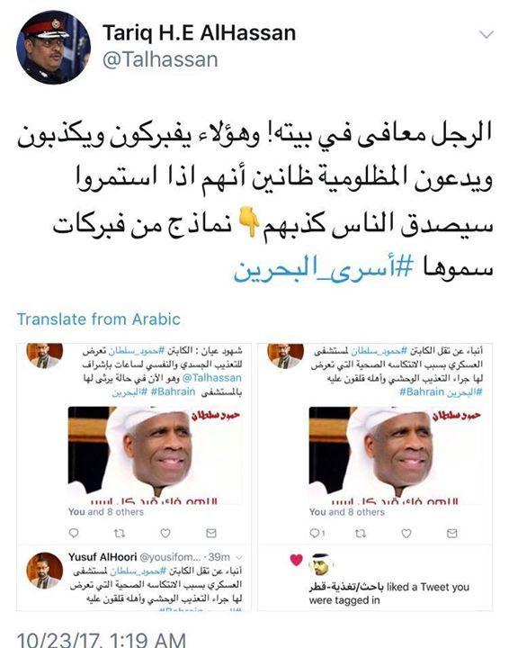Talhassan الرجل معافى في بيته وهؤلاء يفبركون ويكذبون ويدعون المظلومية ظانين أنهم اذا استمروا سيصدق الناس كذبهمنماذج من فبركات سموها Photo Bahrain Translation