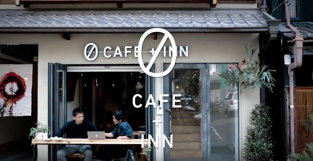堅 離地城 日本民宿 京都0 cafe inn 淨化身心的好地方 outdoor decor cafe decor
