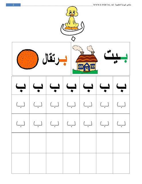 كراسة حروف الهجاء لتعليم الاطفال الحروف الهجائية مرحلة الروضة Learn Arabic Alphabet Arabic Alphabet For Kids Arabic Worksheets