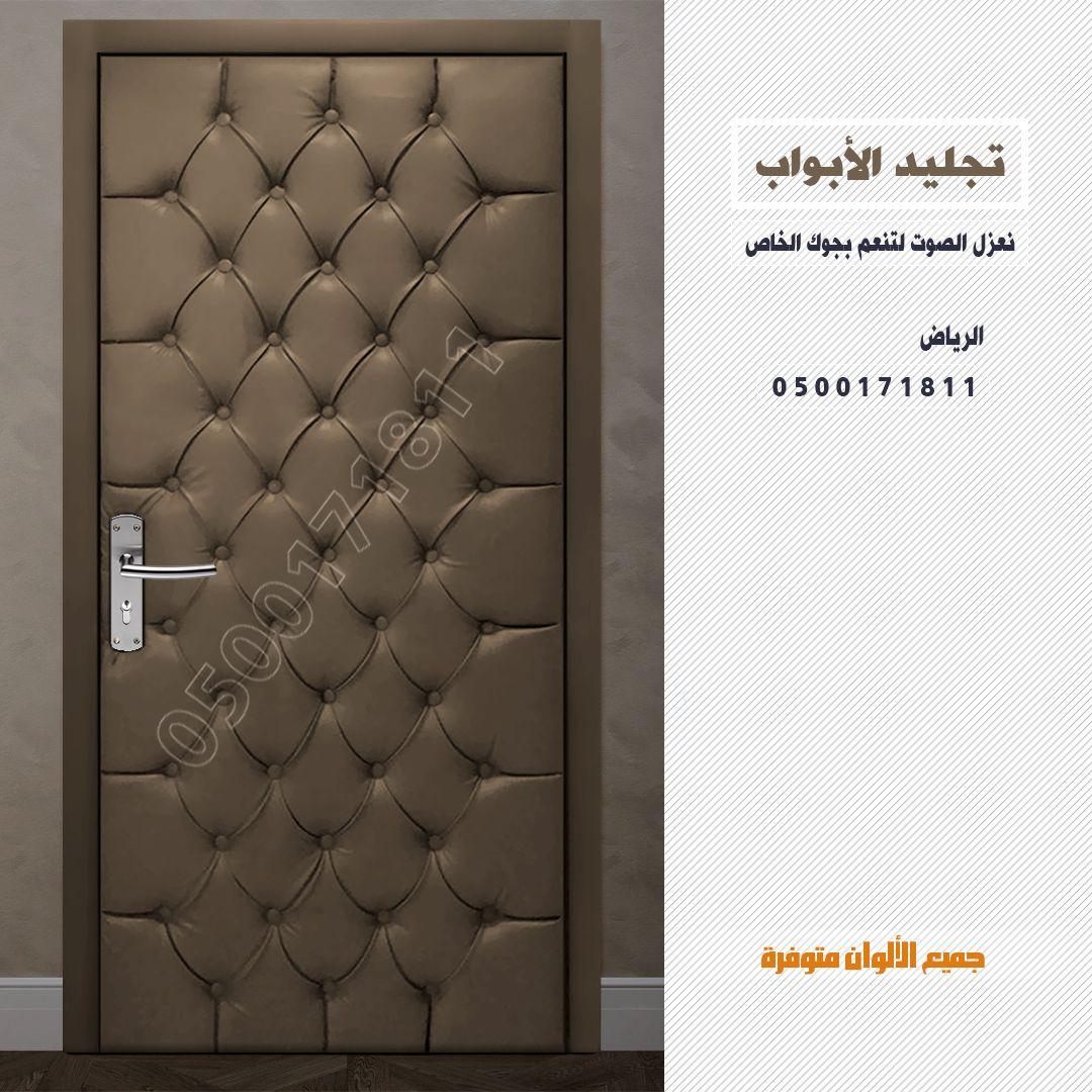 تجليد الأبواب تنجيد الأبواب تلبيس الأبواب تغليف الأبواب الرياض 0500171811 تجديد الأبواب القديمة تجليد الأبواب تلبيس الأبواب ب Novelty Molding How To Make