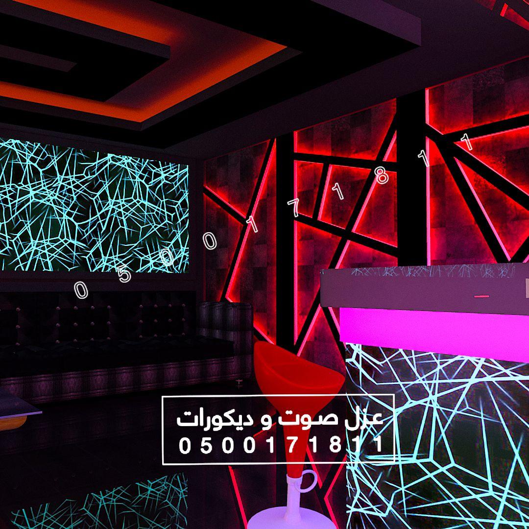 عزل صوت ديكورات الرياض Neon Signs Places To Visit Places