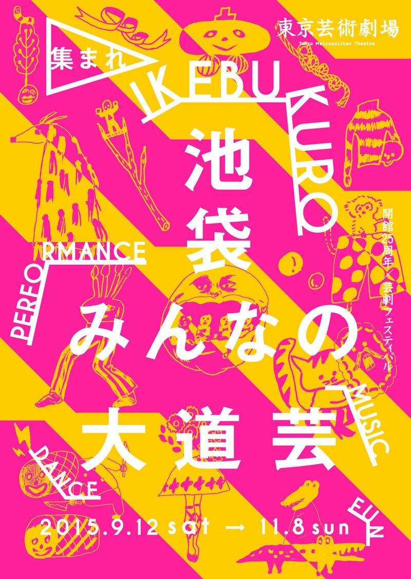 Ikeburo Daidogei - Design: Taeko Isu (NNNNY); Illustration: Reiko Tada