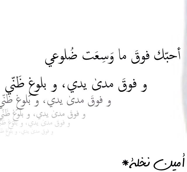 احبك فوق ما وسعت ضلوعي Words Quotes Arabic Quotes