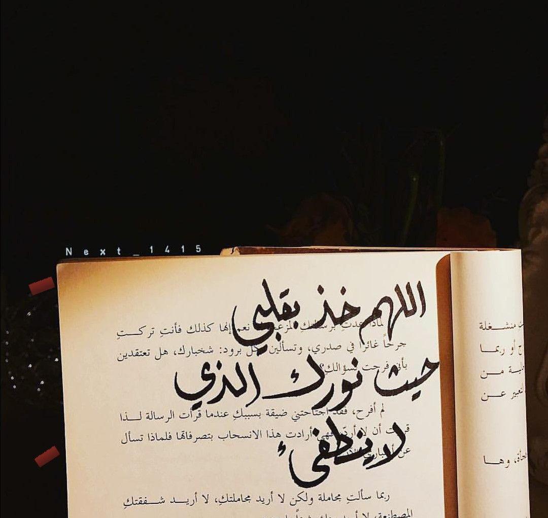 اللهم خذ بقلبي حيث نورك الذي لا ينطفي اللهم آمين يارب العالمين ولكم بالمثل منى الشامسي Beautiful Quotes Islamic Quotes Quotes