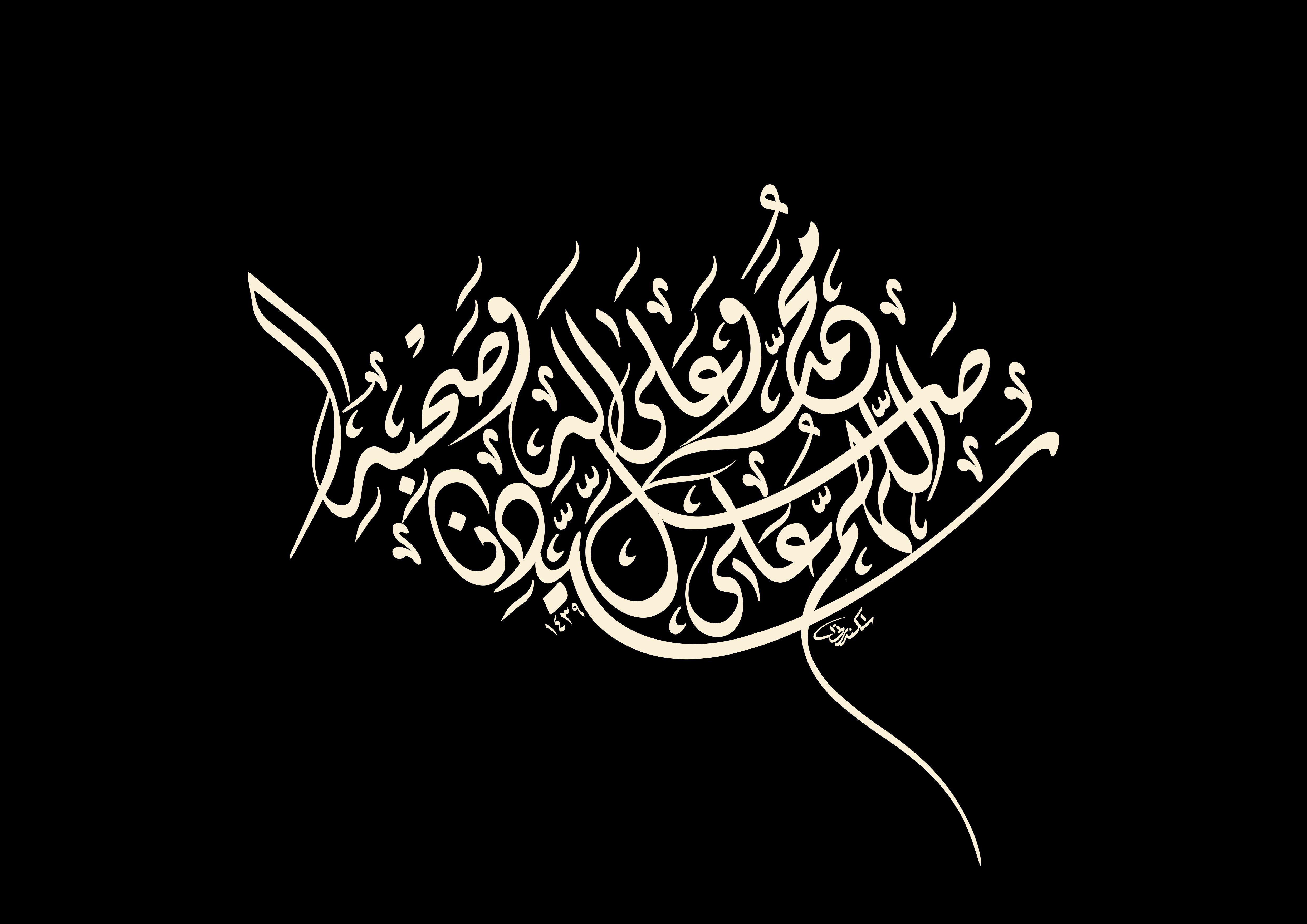 اللهم صل علي سيدنا محمد وعلى آله وصحبه ديواني بخط احمد اسكندراني Islamic Art Arabic Calligraphy Neon Signs