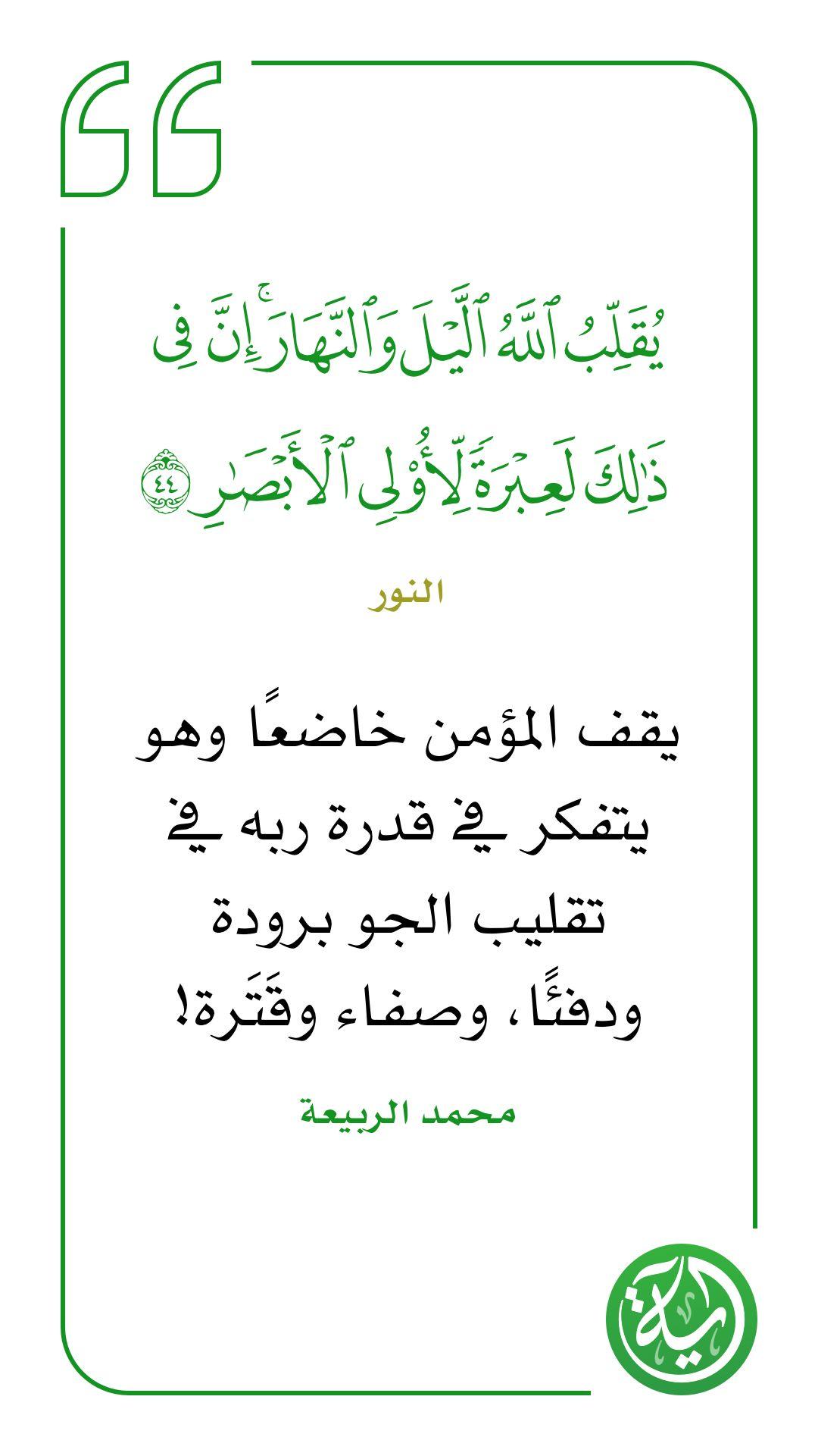 Pin By فوزيه بوشهري On إسلامي Quran Quotes Quran Verses Islamic Quotes Quran
