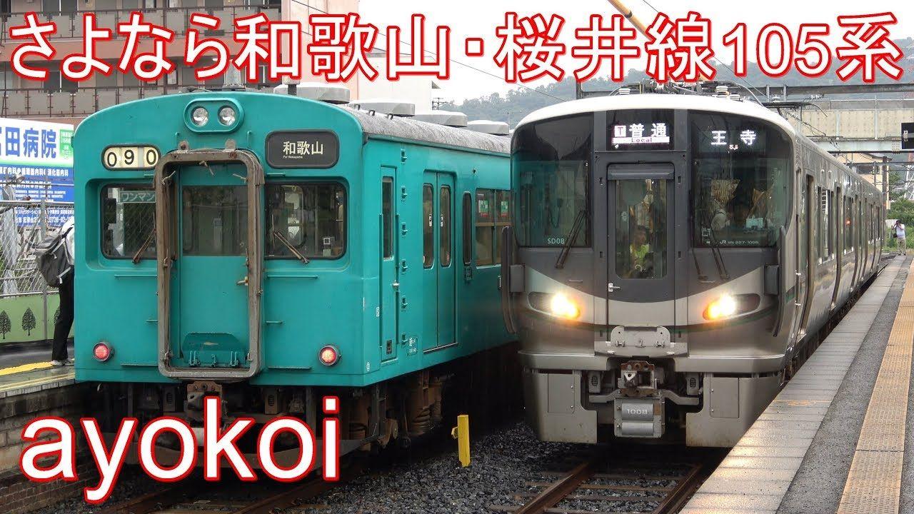 さよなら和歌山・桜井線105系 新型車両227系1000番台交換