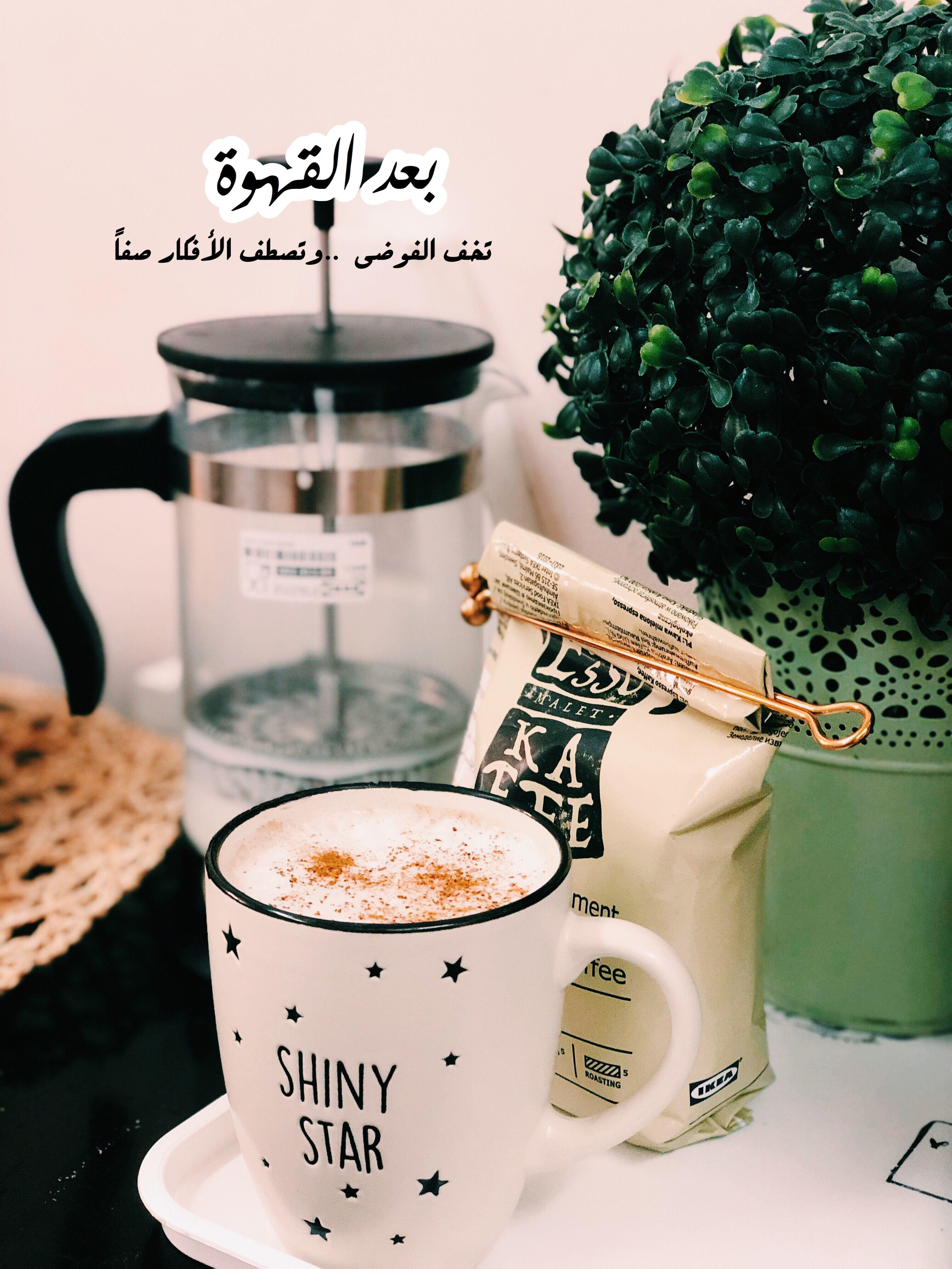 قهوة مساء تصويري تصاميم خواطر رمزيات Coffee Cafe Ikea