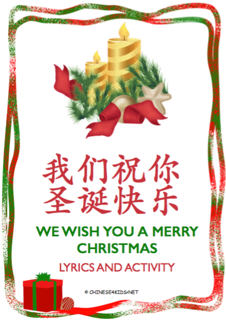 We Wish You A Merry Christmas Chinese Lyrics And Activity Worksheets