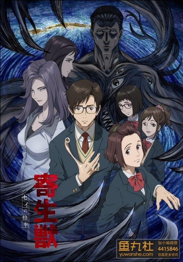 Kiseijuu Sei no Kakuritsu Anime, Animes completos