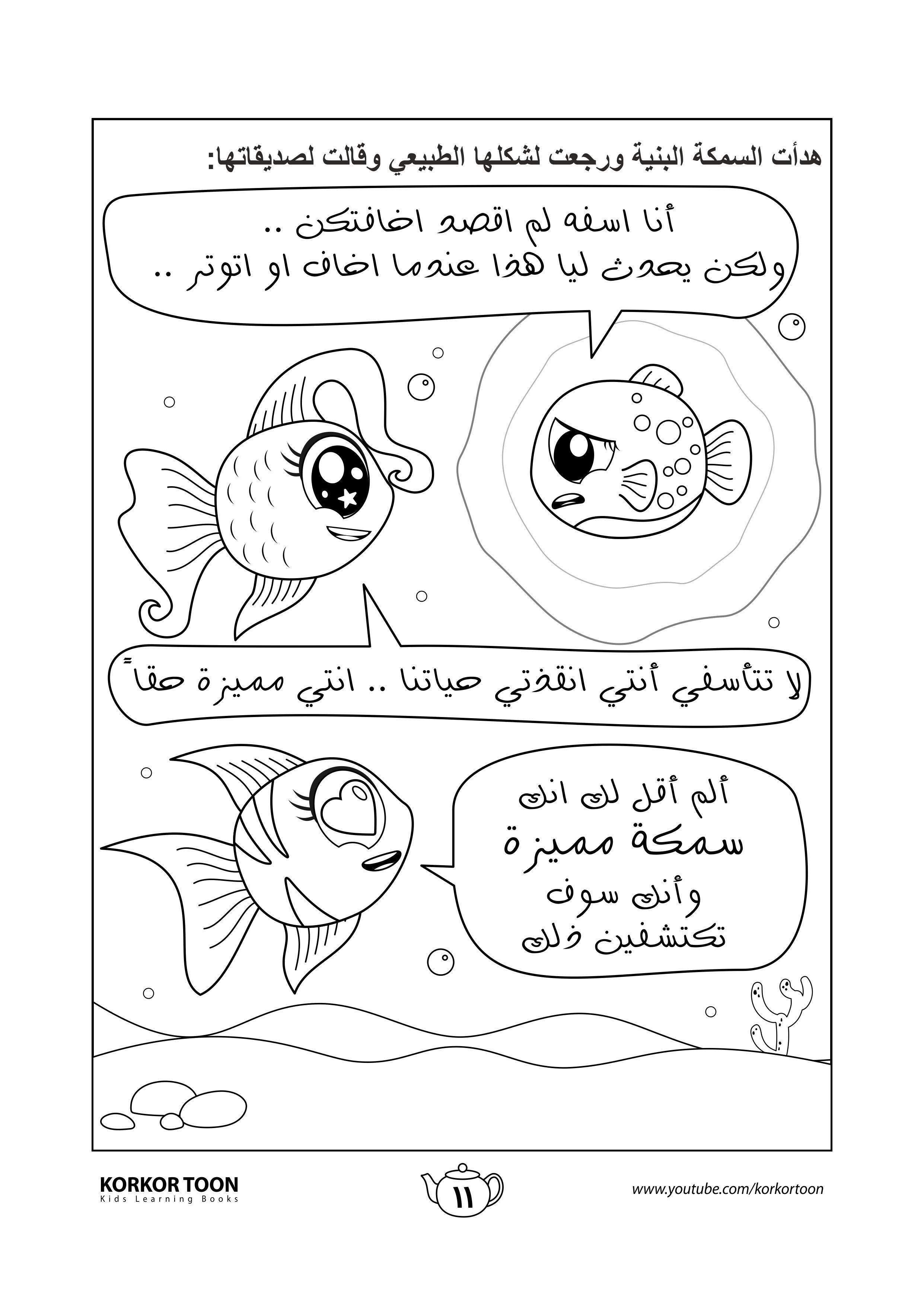 كتاب تلوين قصة السمكة المميزة صفحة 11 In 2021 Coloring Books Books Color