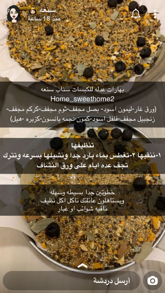 Pin By Raghd On طبخ امي Food Breakfast Jus
