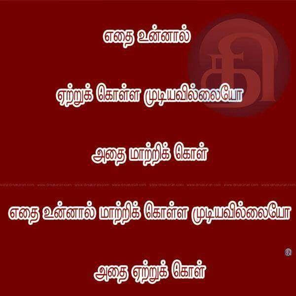 Pin By Chitra On Tamil Luv!!