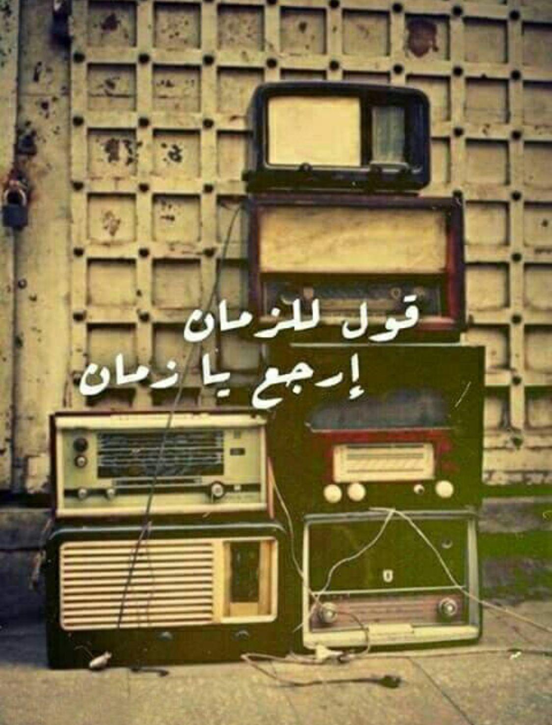 أيام زمان Arabic Quotes Cover Photo Quotes Proverbs Quotes