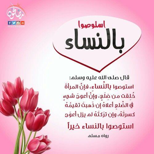 استوصوا بالنساء خيرا Islamic Quotes Quran Tafseer Hadith