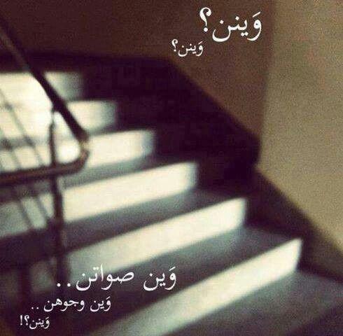 صار فيه وادي بيني وبينن وينن Amazing Quotes Arabic Quotes Words