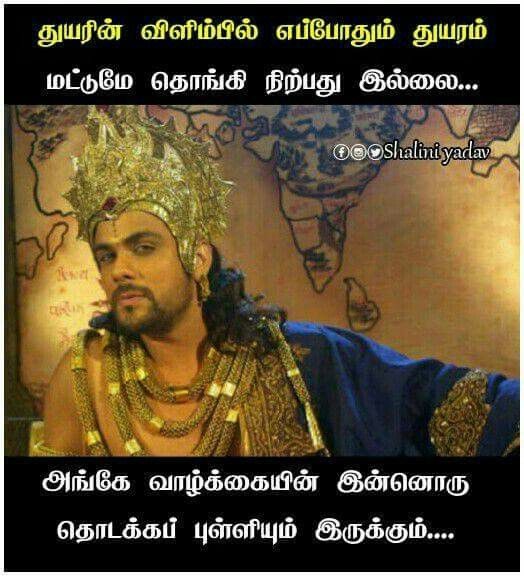 Mahabharata Quotes In Tamil Krishna Quotes Gita Quotes