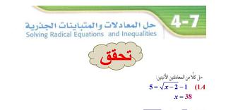 الرياضيات ثاني ثانوي النظام الفصلي الفصل الدراسي الأول Radical Equations Equations Solving