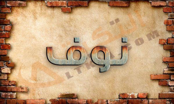 معنى اسم نوف في المعجم العربي كثير من الآباء يبحثون عن لسماء جديدة للفتاة وذلك في ظل ظهور العديد من الأسماء الحديثة غريبة النطق والمعنى فإن School Calli