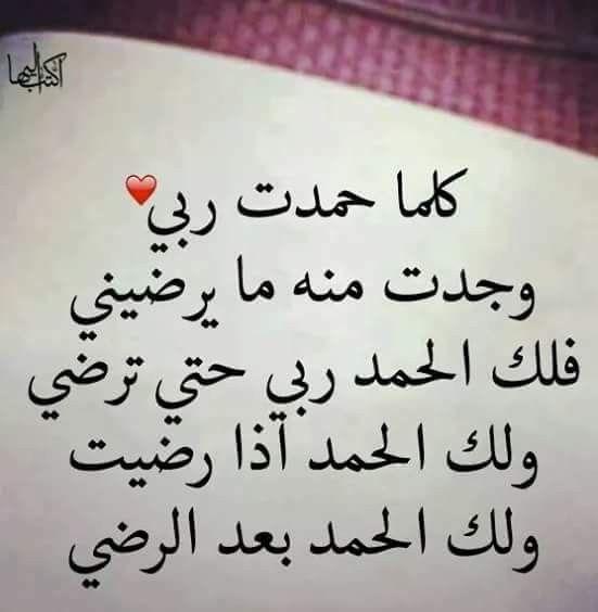 الحمد الله عدد ماخلق Learning Arabic Hadeeth Quotes