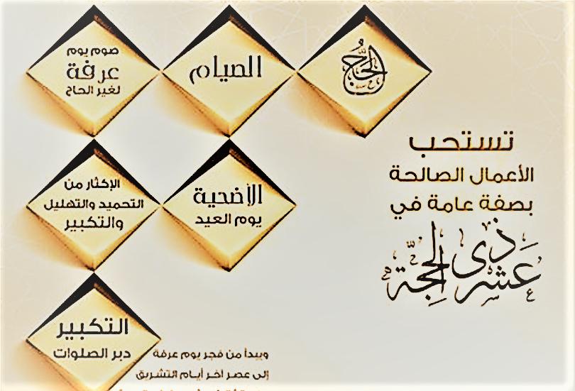 عشر ذي الحجة Arabic Quotes Quotes Enamel Pins
