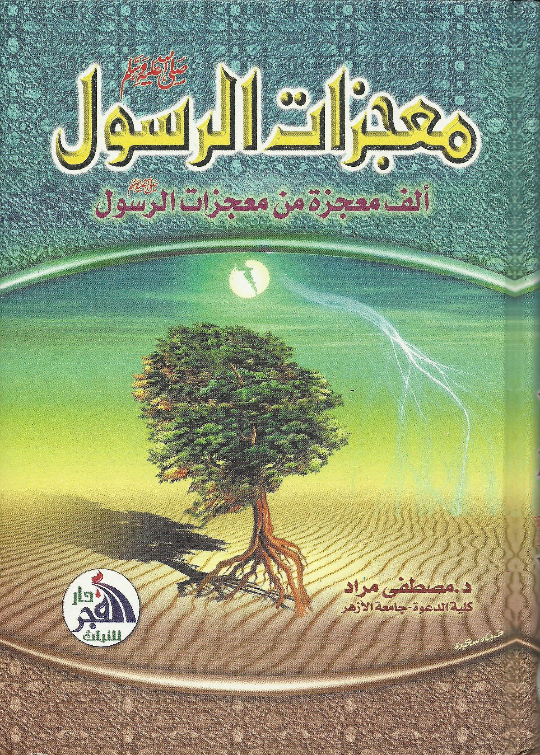 ألف معجزة من معجزات الرسول صلى الله عليه وسلم Books Free Download Pdf Pdf Books Books