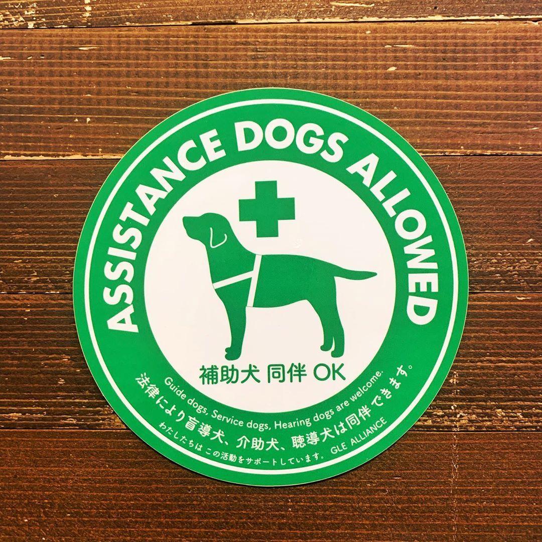 zakka shop greenではどんな方でも居心地の良い空間を提供すべく様々な試みを行っております 東京で素敵なパラリンピックが迎えられますようにという assistancedogs loved 様の気持ちにに共感しzakka shop greenでも補助犬 service dogs dogs alliance