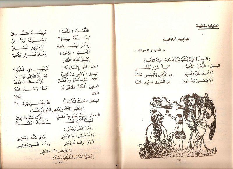 كتب مدرسة الابتدائية السودان Notebook Bullet Journal Memories