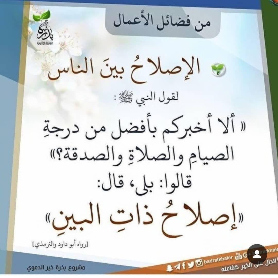 حديث النبي صلى الله عليه Islam Beliefs Muslim Ramadan Hadith