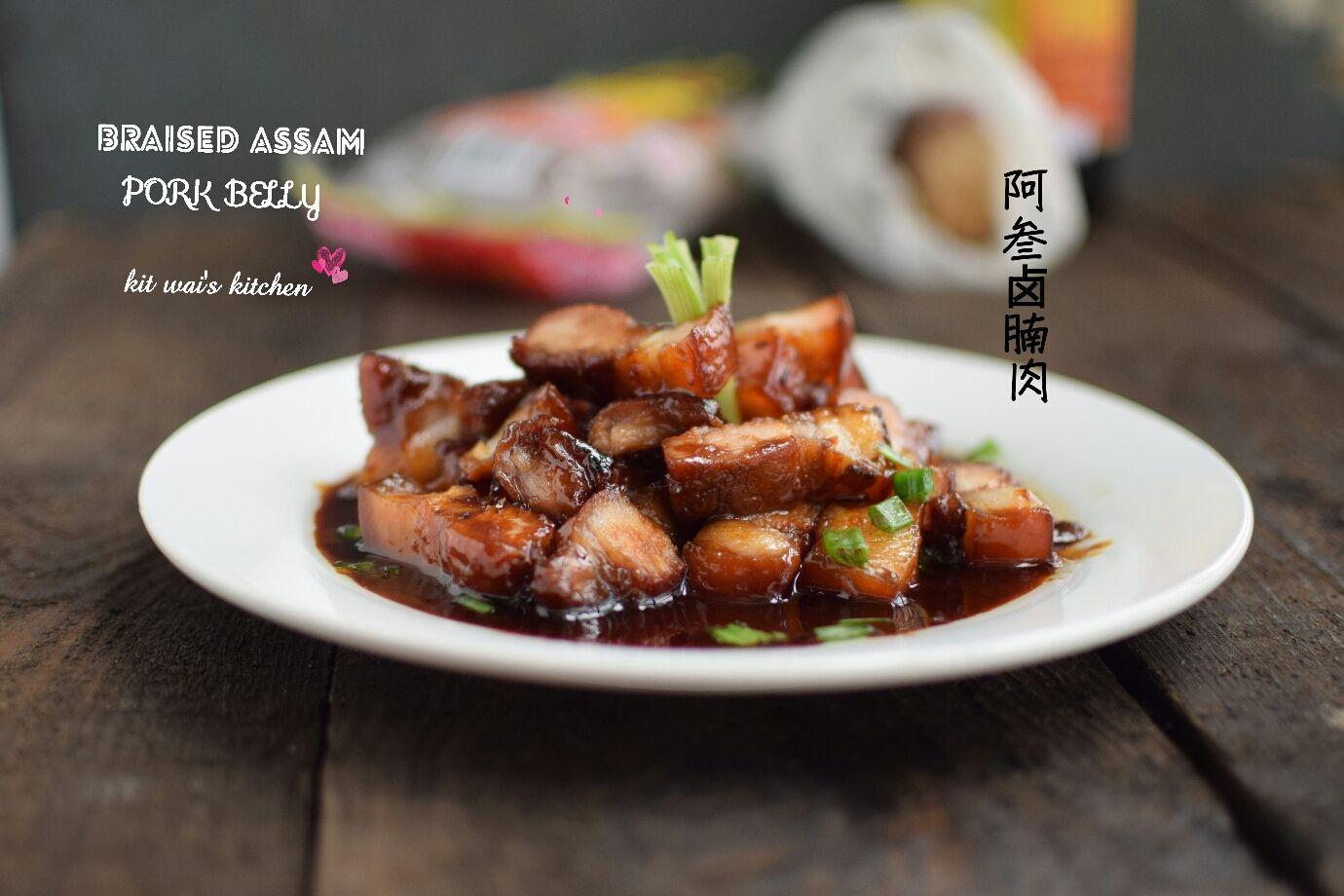 Kit Waiu0027s Kitchen : 亚叁卤腩肉 ~ Braised Assam Pork Belly
