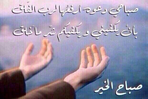 صباحكم دعوات مستجابة Arabic Words Words Arabic Calligraphy