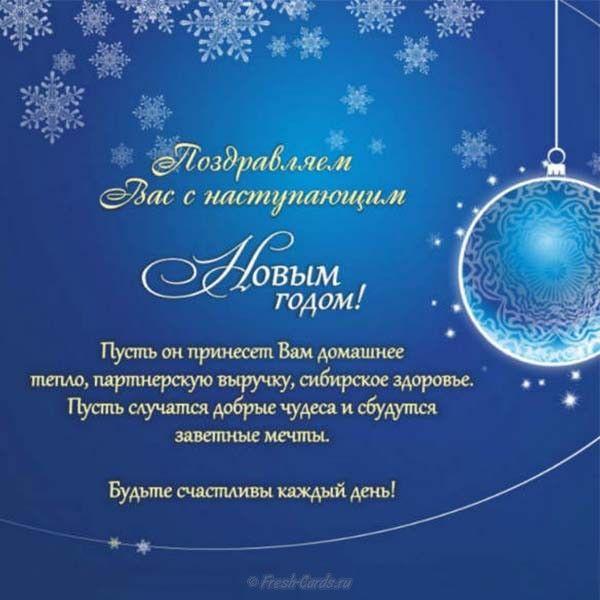 Юрист поздравление с новым годом