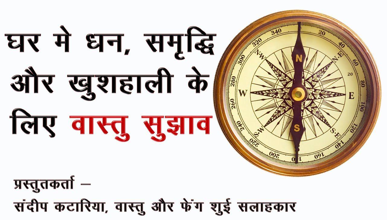 Hindi Vastu Tips  Money.