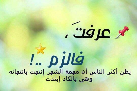 عرفت فالزم رمضان Calligraphy Pill Arabic Calligraphy