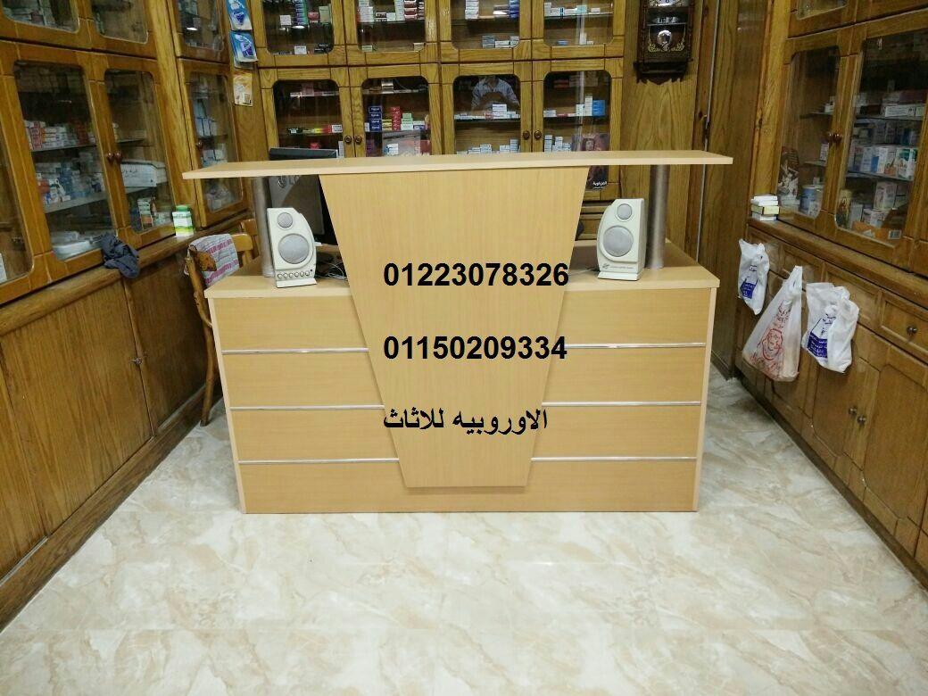 كاونتر استقبال الاوروبيه للاثاث 01223078326 Security