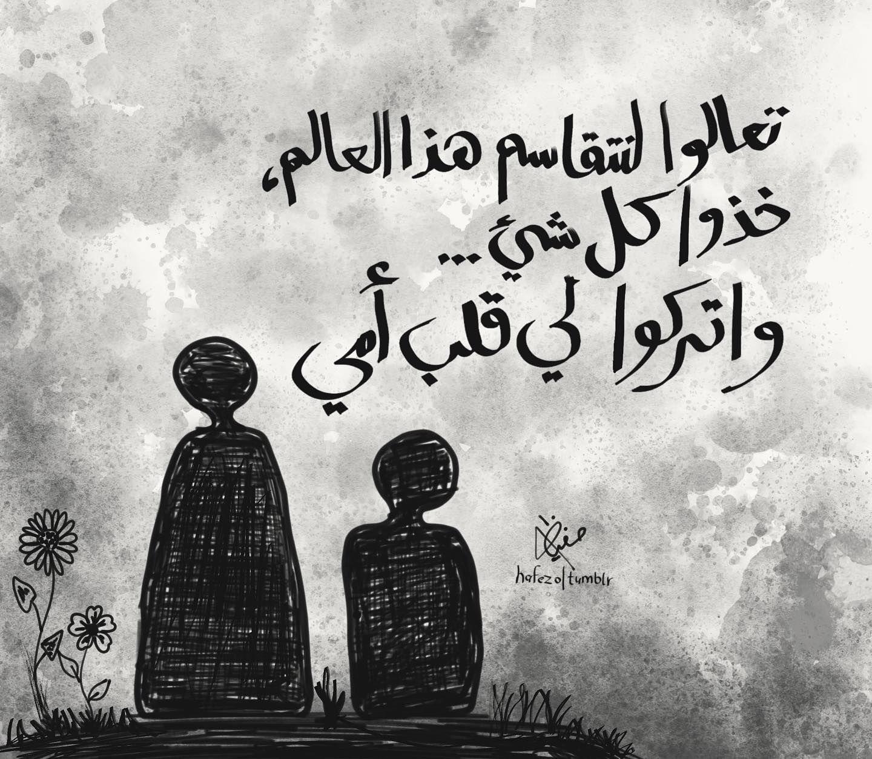 تعالوا لنتقاسم هذا العالم خذوا كل شيء واتركوا لي قلب أمي Qoutes Arabic Arabicquotes Culture Life Is Street Medailyli Arabic Words Words Quotes