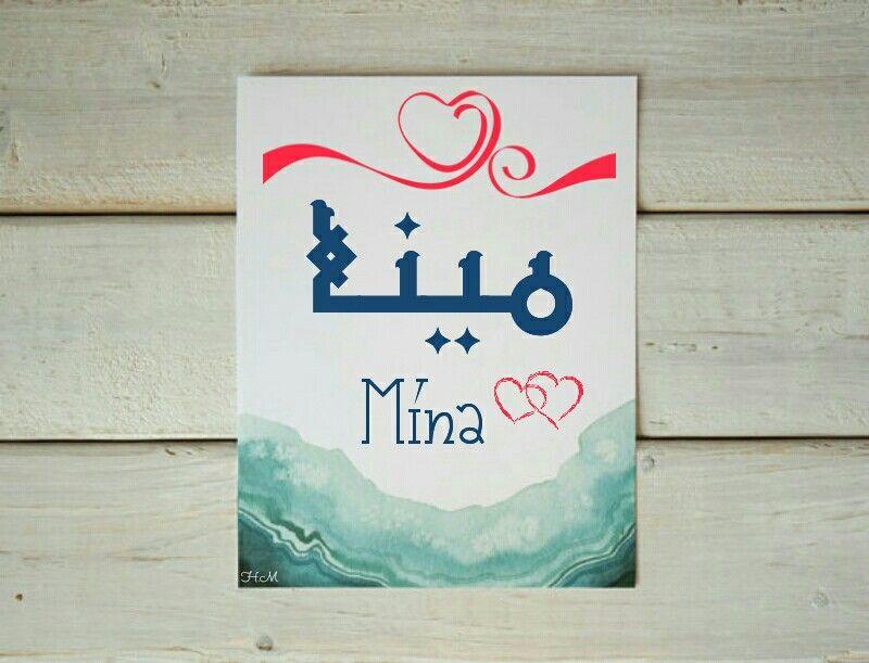 مينا هو اسم لاتيني ومعناه الأمين وفي بعض الكتابات المصرية القديمة ذكر اسم مينا بمعني يؤسس أو يشيد فكأن المصريين أرادوا أن يبجلوا Book Cover Art Frame