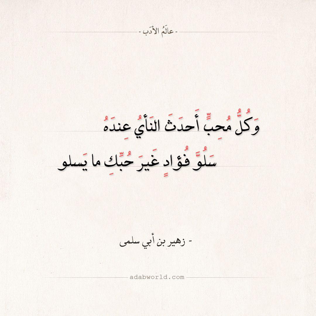شعر زهير بن أبي سلمى وكل محب أحدث النأي عنده عالم الأدب Words Quotes Islamic Quotes Words