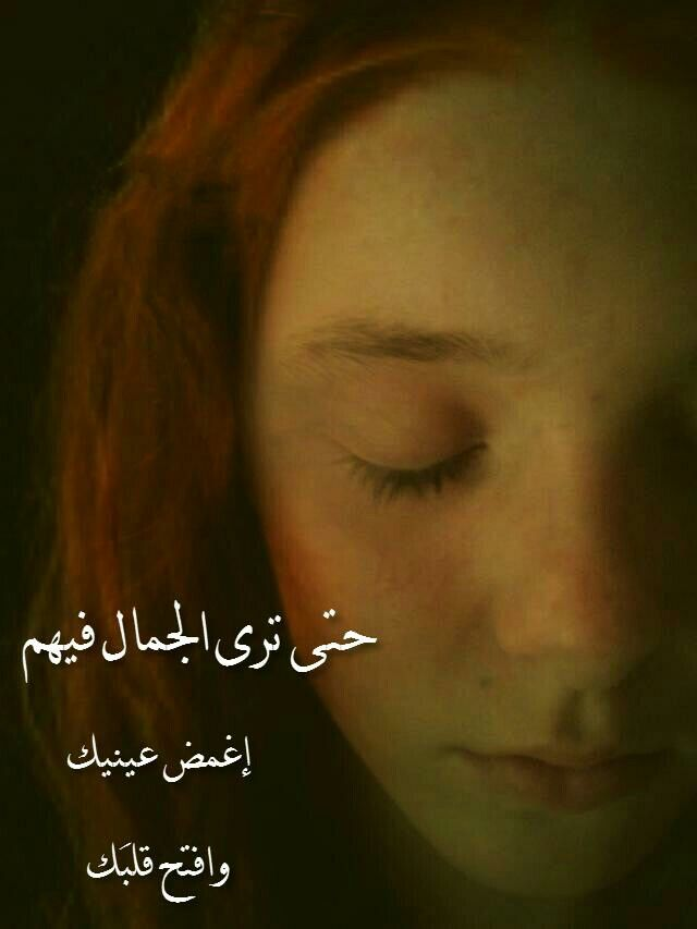 Pin by Dania Alaysh on بالعربي أحلى     | Arabic quotes
