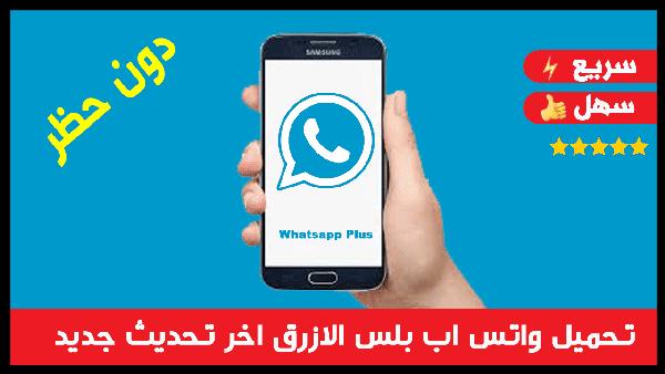 تحميل واتس اب بلس الازرق تحديث جديد 2020 Whatsapp Plus آخر نسخة Gaming Logos Electronic Products Phone