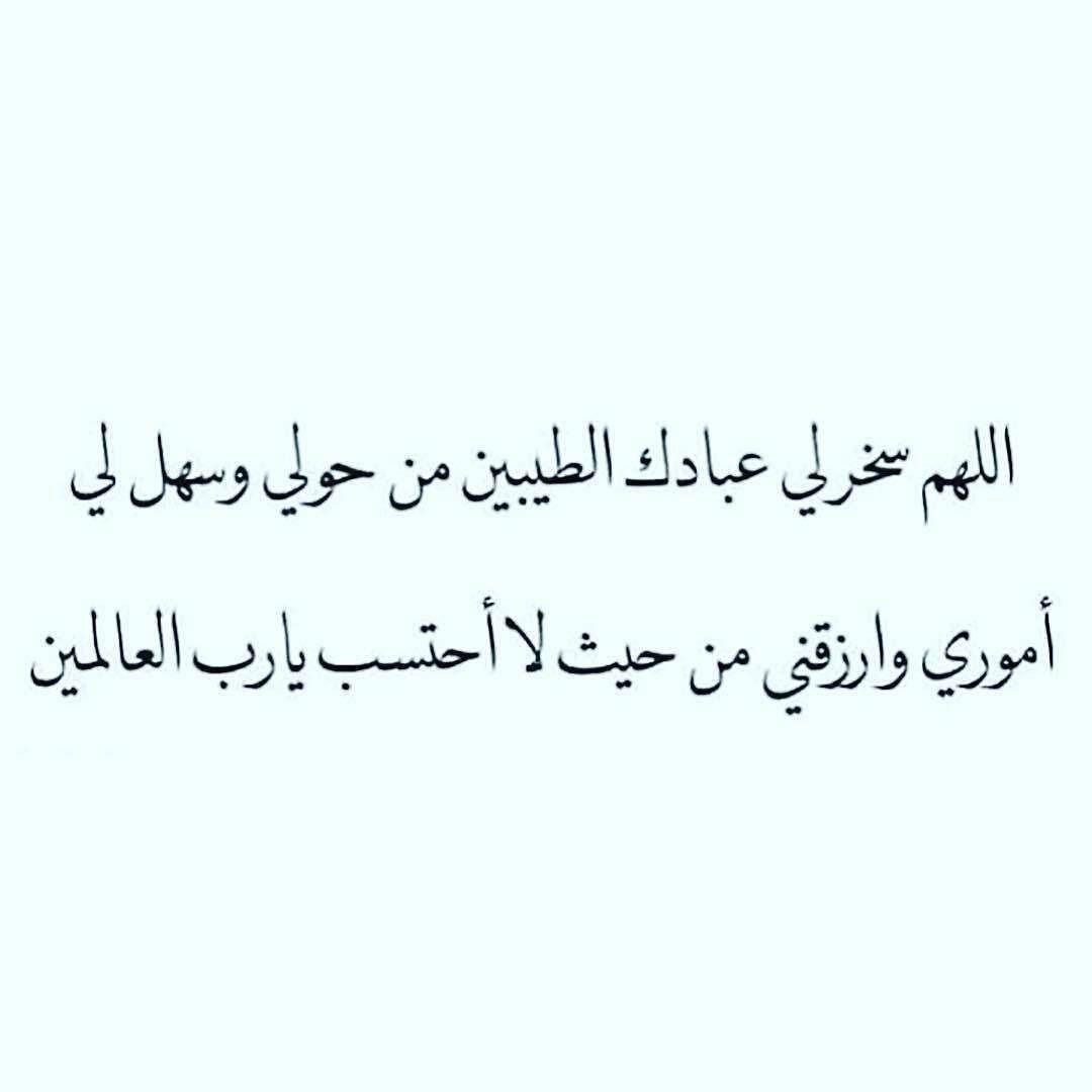 Ad3yaa 91 اللهم امين Doaamuslim Doaamuslim دعاء المسلم Ramadan Pray