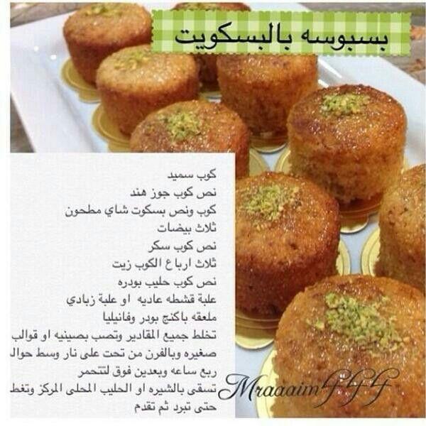بسبوسة بالبسكويت Arabic Sweets Recipes Cooking Recipes Desserts Arabic Food