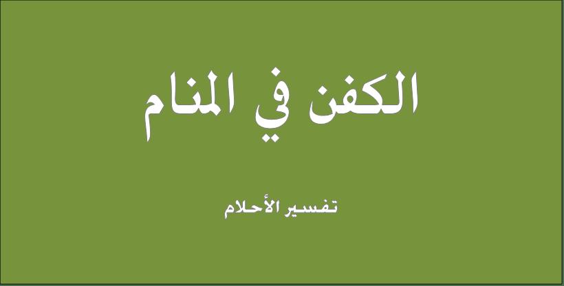 تفسير حلم رؤية شراء الكفن موسوعة Interpretation Arabic Calligraphy Society