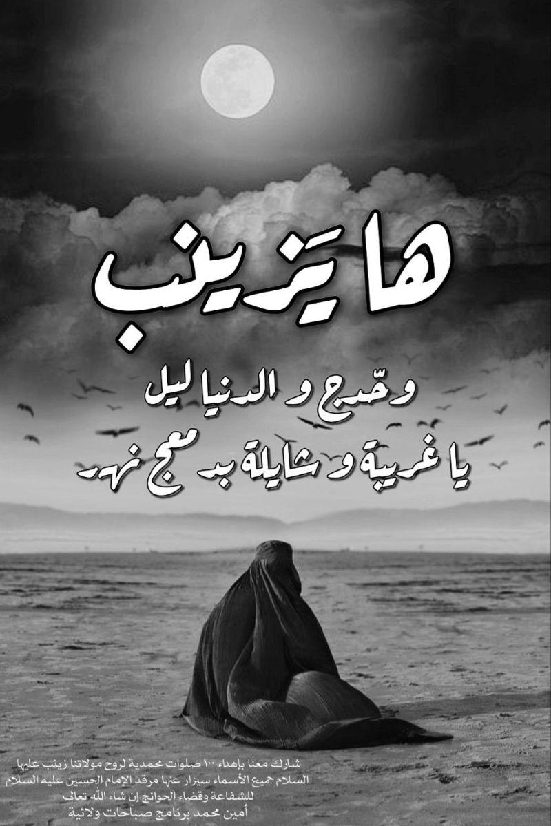 شارك ١٠٠ صلوات بنية دفع البلاء اعداءها لمولاتي زينب Hazrat Imam Hussain Poster Movie Posters