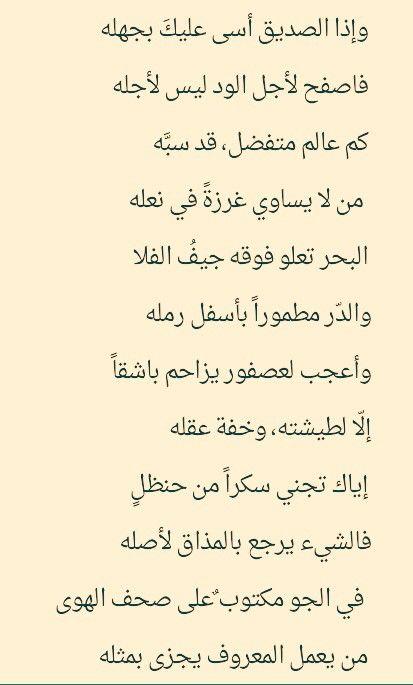 علي بن ابي طالب Spirit Quotes Beautiful Arabic Words Arabic English Quotes