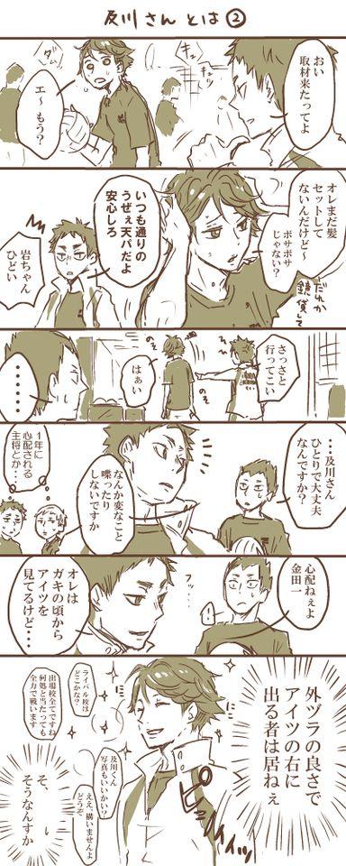 ハイキュー 恋愛 漫画 pixiv